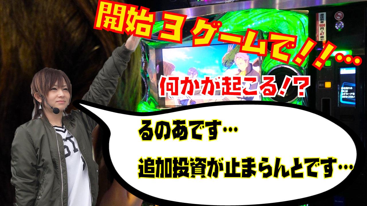 スキな台がスキ 動画配信&これからについて☆