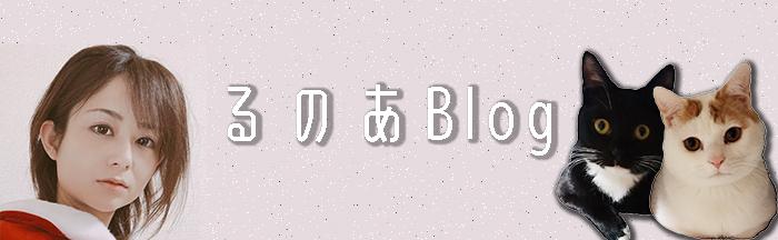 るのあBlog